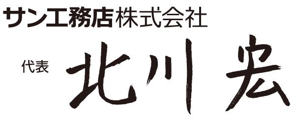 サン工務店株式会社 北川 宏